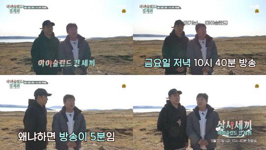 tvN, 예능 5분 파격 편성…이수근·은지원, '아이슬란드 간 세끼' 20일 첫방